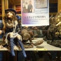 На выставке кукол :: татьяна
