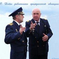 С Днём работника гражданской авиации! :: Андрей Заломленков