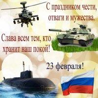 С Днём защитника Отечества, дорогие друзья!!!! :: Валерия Комова
