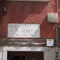 Венеция. По пути к площади Сан Поло. :: Лира Цафф