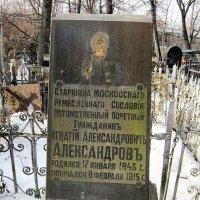На Ваганьковском кладбище :: Алексей Виноградов