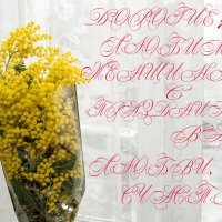 8 Марта :: Олег Савин