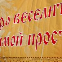 Масленица :: Дмитрий Арсеньев