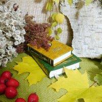 Осенний натюрморт с книгами :: Светлана Захаренкова