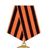 Медаль «За победу над Германией в Великой Отечественной войне 1941—1945 гг.» :: Павел Сытилин