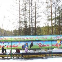 Национальный праздник весны у хантов и манси :: Наталья Пендюк Пендюк
