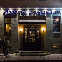 Дорогая, я перезвоню... :: Андрей Шаронов