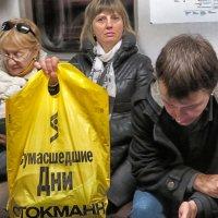люди подземки московской... :: Юрий Яньков