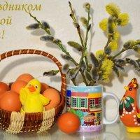 С праздником Светлой Пасхи! :: Татьяна Каневская