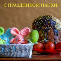 С Пасхой Православные ! :: Константин Вавшко
