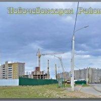 Новочебоксарск., Р-н Юраково. :: Юрий Ефимов