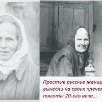 Русские женщины... :: Татьяна Юрасова