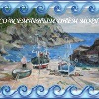 Со Всемирным днём моря! :: Дмитрий Никитин