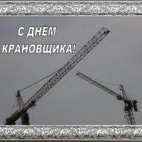 4 июня - День крановщика :: Дмитрий Никитин