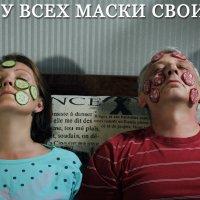 про маски :: Сергей Бойцов