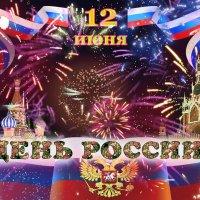 С днём России! :: Nikolay Monahov