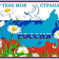Пусть цветёт Россия! :: Валентина *