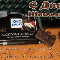 World Chocolate Day :: Валерий