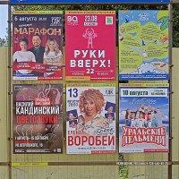 Афиша на набережной :: Валерий Дворников