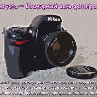 С праздником! :: Валерий Иванович