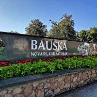 Прогулки по Бауске :: veera (veerra)