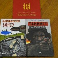 Подарок от писателя Ильи Бояшова Великолукской центральной городской библиотеке :: Владимир Павлов