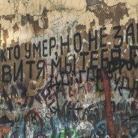 Москва, стена Цоя на Арбате. :: Игорь Олегович Кравченко