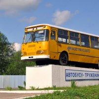 Памятник автобусу-труженику :: Юрий Моченов