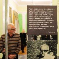 Г. Свиридов о родине. :: Александр Макеенков
