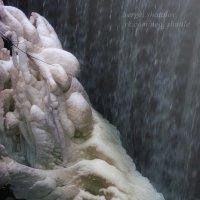 Творение водопада :: Сергей Шаталов