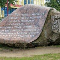 Памятный камень в г. Лида :: Вера Щукина