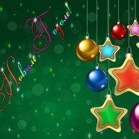 С Новым Годом!!! :: Елена Елена
