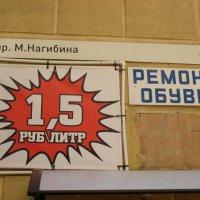 Оплата в рублях... или литрах?! :: Нина Бутко