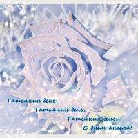 Поздравляю с  днем ангела! :: Татьяна Ларионова