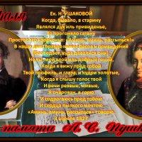 Я Вас любил (памяти А.С. Пушкина) :: Nikolay Monahov