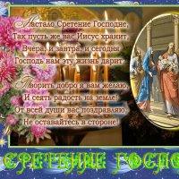 Настало Сретение Господне :: Nikolay Monahov