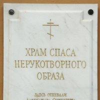 Храм Спаса Нерукотворного Образа... :: Юрий Куликов