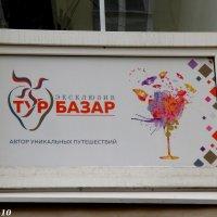 Эксклюзивное путешествие... на ростовский базар! :: Нина Бутко