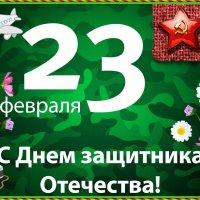 Поздравляю с праздником! :: Самохвалова Зинаида