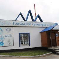 Фирма! :: Сергей Якуцени