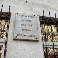 Памятная доска :: Сергей Беличев