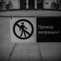Проход запрещён :: Елена Берсенёва