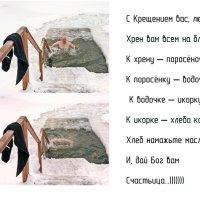 С Крещением Господним! :: Валерий Иванович