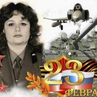 Поздравляю  с  23  Февраля  ! :: backareva.irina Бакарева