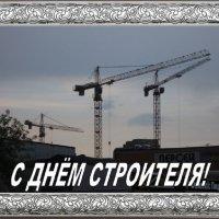 С Днём строителя! :: Дмитрий Никитин