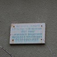 Памятная доска на руинах курорта :: Рина Воржева