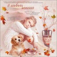 А любовь осенняя... :: Тамара Романчева.