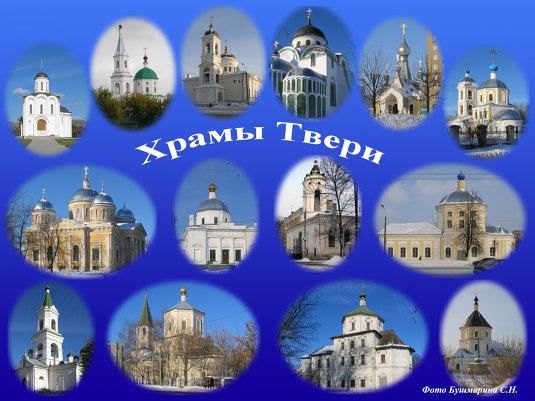 Тверские храмы