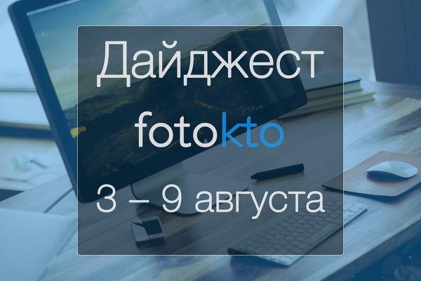Дайджест ФотоКто. Новости социальной сети за неделю 3 – 9 августа