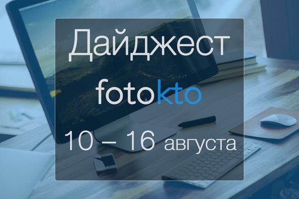 Дайджест ФотоКто. Новости социальной сети за неделю 10 – 16 августа